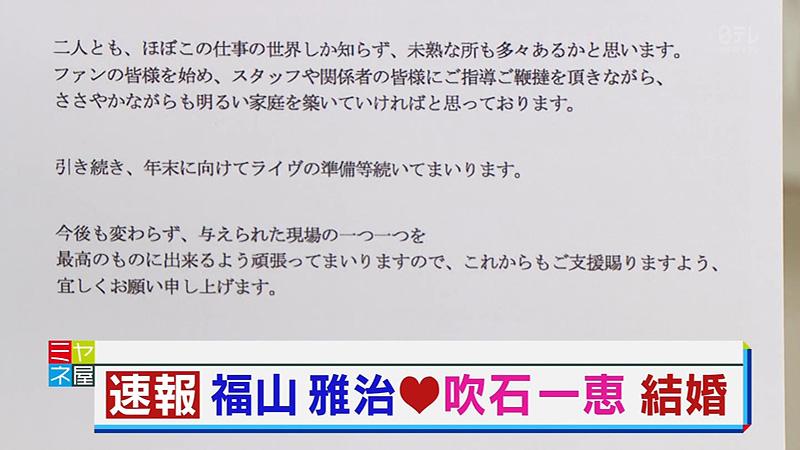 福山雅治-吹石一恵-結婚-コメント02