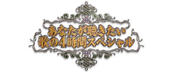 TBS「あなたが聴きたい歌の4時間スペシャル」2015年9月28日放送!出演者情報など