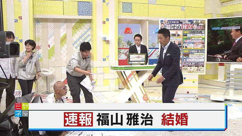 ミヤネ屋-福山雅治結婚速報-003