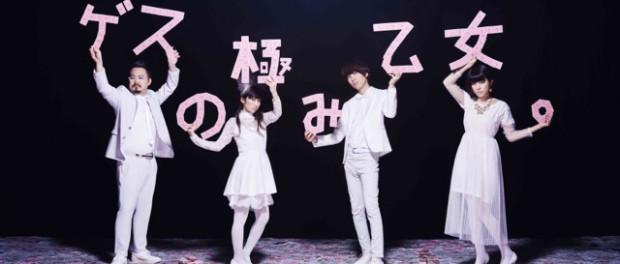 ゲスの極み乙女。、武道館2DAYS決定!! 2016年3月30日、31日開催