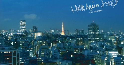 MY LITTLE LOVERの「Hello,Again~昔からある場所~」が名曲過ぎて泣けてきた件
