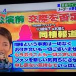 嵐・大野智、熱愛・同棲報道を否定 「友人の一人、もう一切会わない」
