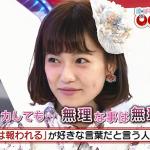 AKB48・島崎遥香「パリの男の人は優しいしカッコイイ。もう日本に帰りたくない」 ← 帰ってこなくていいぞwwwwww