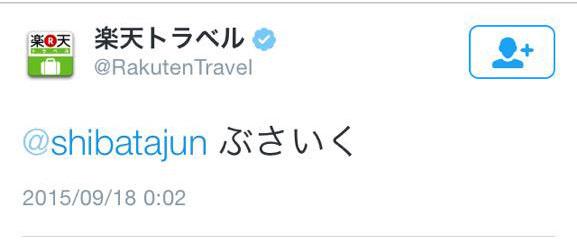 楽天トラベル公式ツイッター、歌手・柴田淳に「ぶさいく」とつぶやき炎上wwwwwwww