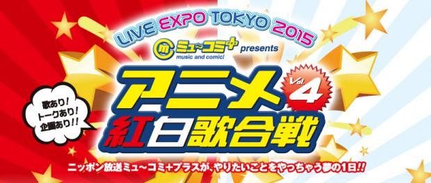 【悲報】アニメ紅白歌合戦、2015年1月25日開催決定も、リスアニ!LIVE-5と日程が被る