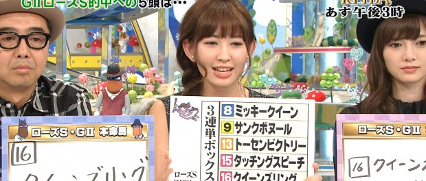 AKB48・小嶋陽菜が競馬で3連単ボックス253.4倍的中し話題に! 「芝1800は得意みたい」