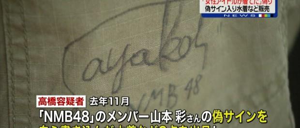 NMB48山本彩のサイン入り水着を偽造して販売した男、逮捕 「握手券を買うためにやった」