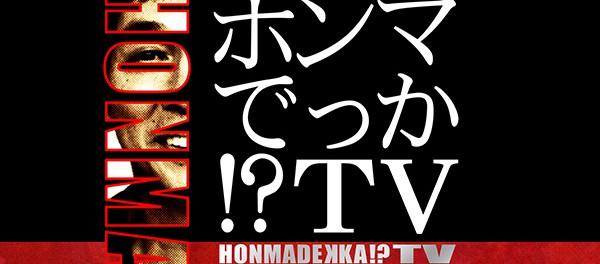 11月11日放送のホンマでっかTVに関ジャニ∞ゲスト出演決定!