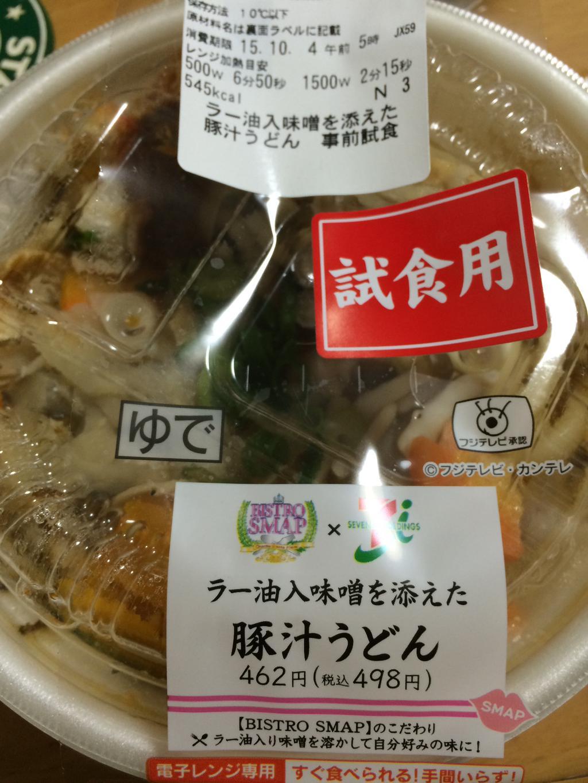 ビストロ2015-中居正広-豚汁うどん-