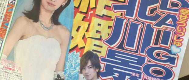 【祝】DAIGOと北川景子、2016年1月に結婚!!おめでとぉぉぉおおおお!!!!