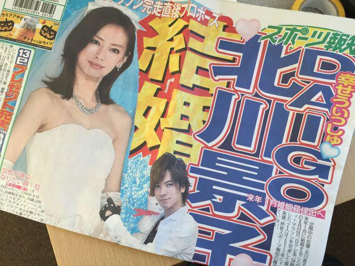 daigo-北川景子-結婚