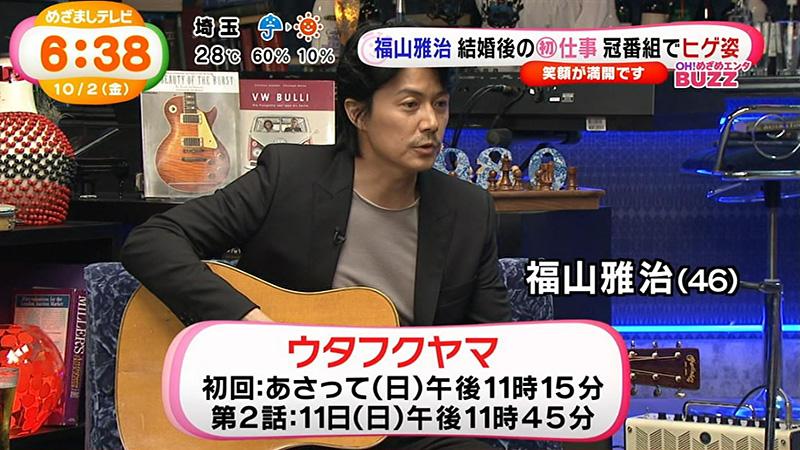 福山雅治-ヒゲ-ウタフクヤマ-02