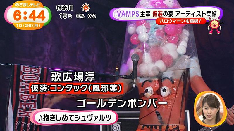 ハロパ2015-金爆-仮装-歌広場