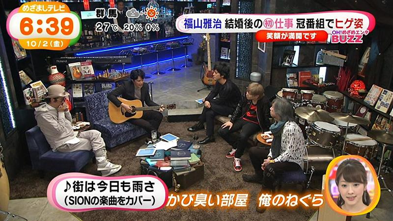 福山雅治-ヒゲ-ウタフクヤマ-04