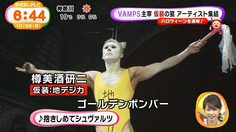 ハロパ2015-金爆-仮装-樽美酒