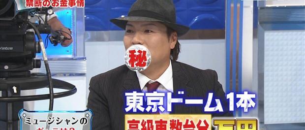 LUNA SEA・真矢、東京ドームコンサート1本のギャラを告白 「高級車数台分」 → 中居 ( ゚д゚)ポカーン