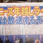 【朗報】ジャニーズカウントダウン、フジテレビでの生中継復活!!!!2015-2016はカウコンで年越せるな
