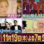 「ベストヒット歌謡祭2015」の出演者決定!EXILE、キスマイ、乃木坂、星野源ら18組