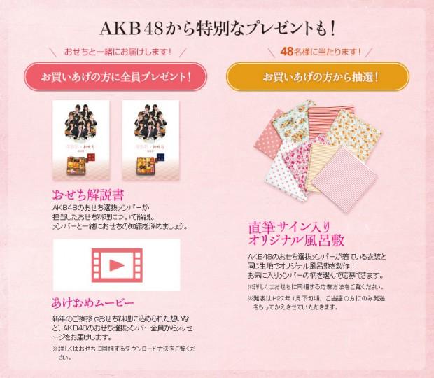 AKB48おせち3