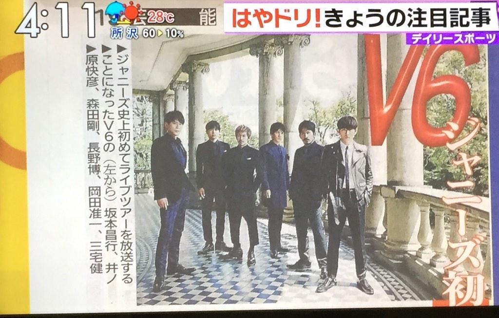 ジャニーズ史上初!V6 LIVE TOUR 2015 -SINCE 1995~FOREVER-の最終公演をWOWOW ...