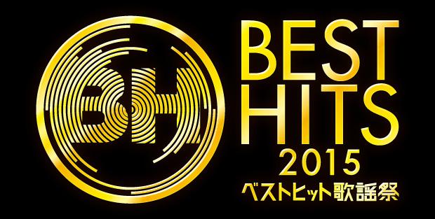 ベストヒット歌謡祭2015