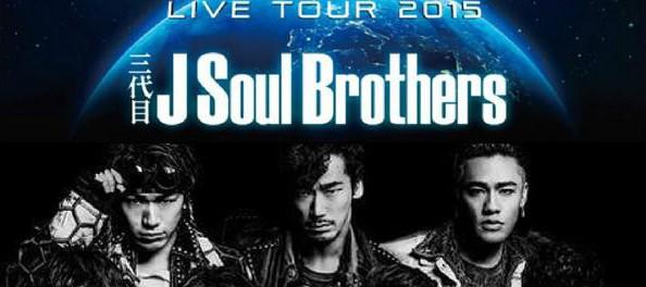 三代目 J Soul Brothersファンの中学生「チケット無償で譲ってください。できればアリーナがいいです。」