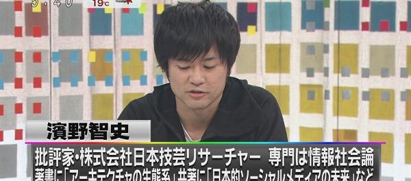 社会学者でアイドルグループPIPのプロデューサー濱野智史氏「アイドルってクソだな」発言で炎上wwwwwwww