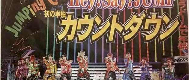 Hey! Say! JUMP、京セラドーム大阪でカウントダウンライブ(カウコン)開催決定!