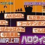 来週10月30日のMステはハロウィンSP!出演者はAKB48、きゃりーぱみゅぱみゅ、でんぱ組.inc、私立恵比寿中学、ゴールデンボンバー、中島美嘉、TOKIO