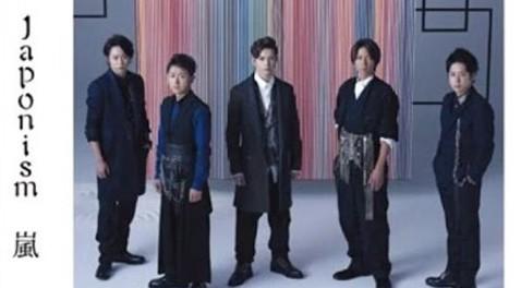 嵐・アルバム「Japonism」の初動売上82万枚wwwww握手券無しでコレってヤバイな・・・