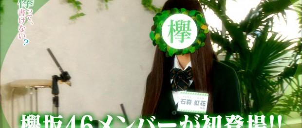 欅坂46の自撮り詐欺が酷すぎる件・・・なんだこのブスども(画像あり)