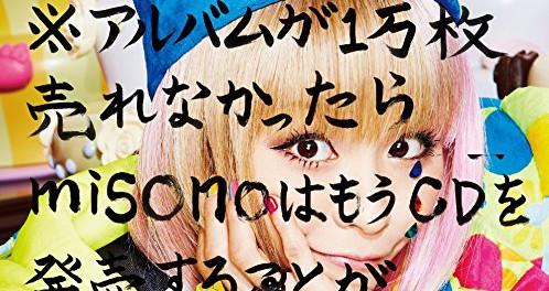 misono、今後CDを販売することはない模様wwwww 1万枚ノルマのCDが5千枚しか売れず…