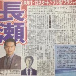 TOKIO・長瀬智也、フジテレビドラマ「フラジャイル」の主演に決定 ← 嵐・松本潤じゃなかったのか?