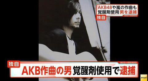 AKB48の元作曲家・オオバコウスケ、覚せい剤取締法違反で逮捕 ← またかよ!