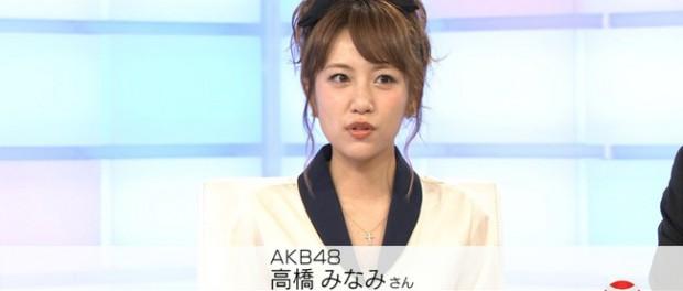 AKB48の高橋みなみってそのうち政治家になりそうだよな