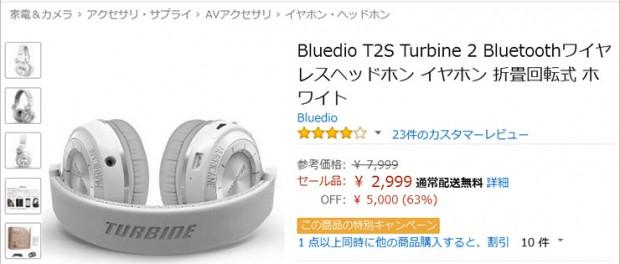 【乞食速報】急げ!Amazonで高級ワイヤレスヘッドフォンが2999円で売ってるぞwwwww