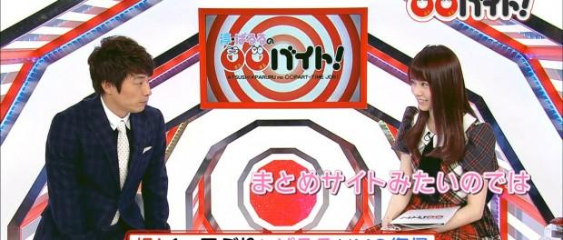 AKB48・ぱるること島崎遥香がまとめサイトを見ていることが判明!
