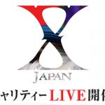 X JAPAN・チャリティーライブのチケットのお値段wwwwwwwwww