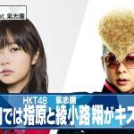 現役アイドルのAKB48・指原莉乃が氣志團・綾小路翔とキスwwwwwww 大丈夫なのかよwwwwwww(画像あり)