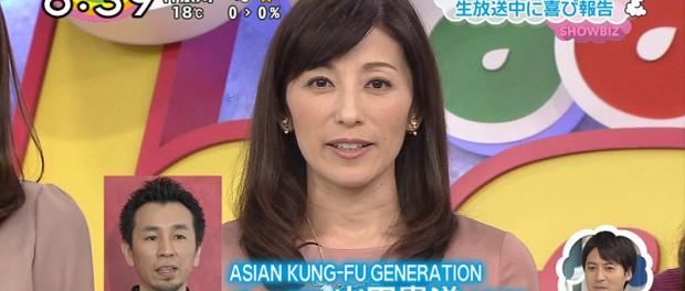ASIAN KUNG-FU GENERATION・山田貴洋(38)、アナウンサー中田有紀(42)と結婚していた!!妊娠中で来年春にもパパに おめでとぉぉぉぉおお!!!