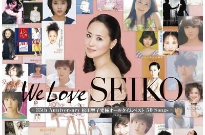 松田聖子のファン「ベストアルバムは欲しいが特典のポスターはいらない」