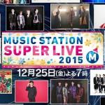 テレ朝 12月25日放送「Mステスーパーライブ2015」事前情報まとめ(放送日、出演者、演奏曲目、出演順番、タイムテーブルなど) ※随時更新