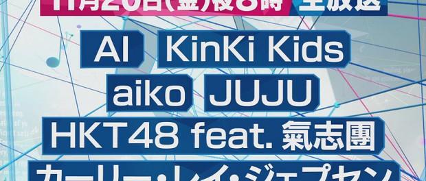 Mステ、2015年11月20日放送回の出演者・演奏曲目発表!AI、Kinki Kids、aiko、JUJU、HKT48 feat.氣志團、カーリー・レイ・ジェプセン