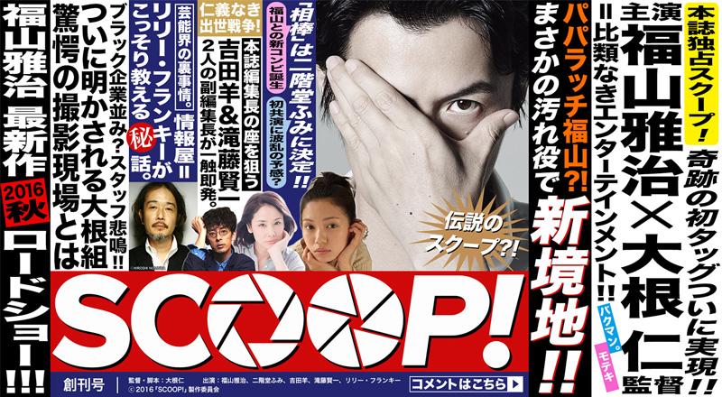 scoop_福山雅治