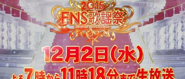フジテレビ 12月2日放送「2015 FNS歌謡祭」事前情報まとめ(出演者、コラボ、演奏曲目、出演順番、タイムテーブルなど) ※随時更新