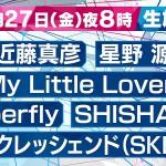 来週11月27日放送Mステ、出演者と演奏曲目を発表!近藤真彦、星野源、My Little Lover、Superfly、SHISHAMO、ラブ・クレッシェンド(SKE48)