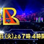 ベストアーティスト2015、ジャニーズ10組でラブソングメドレーを披露!TOKIO、Kinki Kids、V6、嵐、タッキー&翼、NEWS、関ジャニ∞、KAT-TUN、Hey! Say! JUMP、ジャニーズWEST