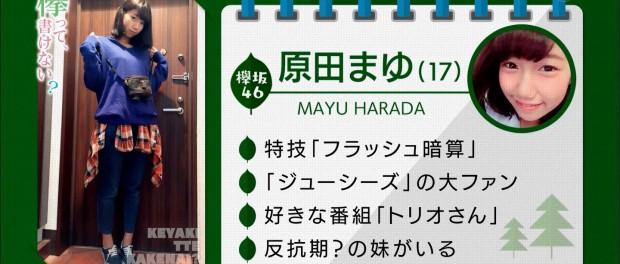 欅坂46・原田まゆ、脱退(活動辞退)を発表wwwww 中学教師とのキスプリクラが流出していた
