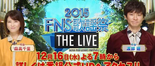 フジテレビ 12月16日放送「2015 FNS歌謡祭 THE LIVE」事前情報まとめ(出演者、コラボ、演奏曲目、出演順番、タイムテーブルなど) ※随時更新