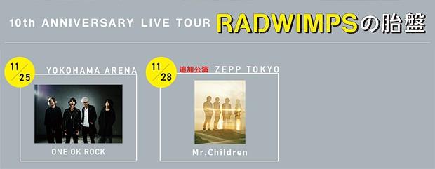 ミスチルとRADWIMPSがZepp Tokyoで対バン決定wwwwwwwwwマジかよwwwwwww